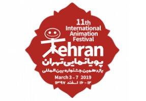 11. Teheráni Animációs Filmfesztivál csempe